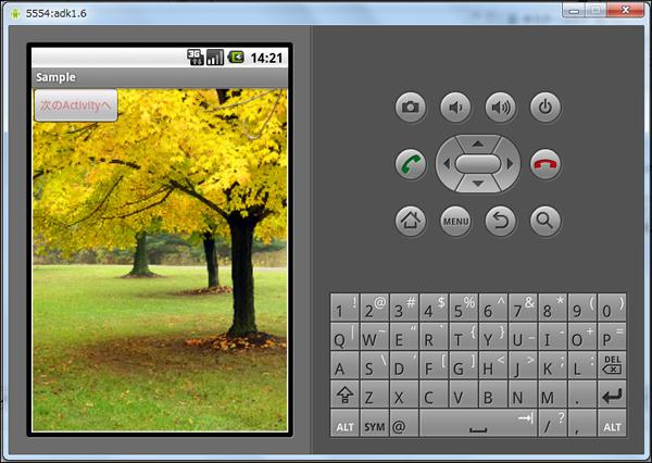Emulatorの縦向き画面