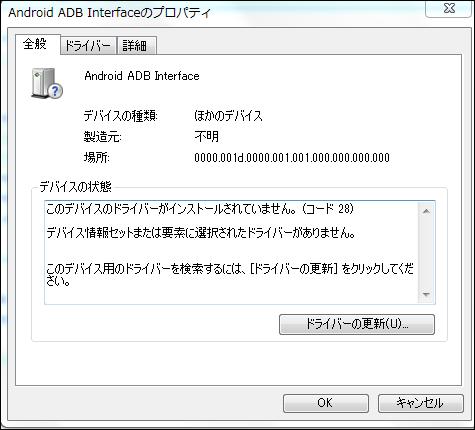 ADBのプロパティー画面