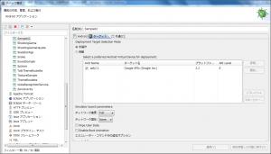 emulatorサイズ変更1