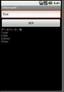 データベース SQLiteの使い方の画像