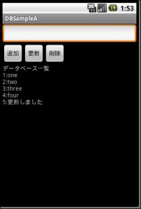 SQLiteの使い方の画像2