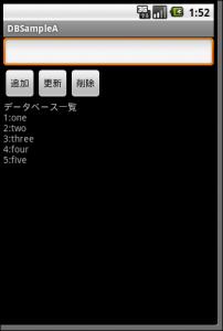SQLiteの使い方の画像1