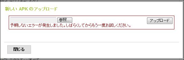 apkファイルをアップロードできない