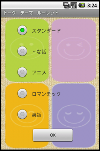 talk theme roulette2